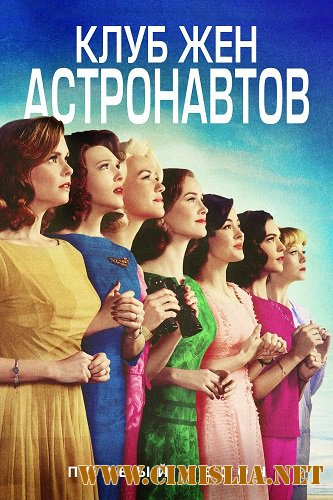Клуб жён астронавтов / The Astronaut Wives Club [S01] [2015 / WEB-DLRip]