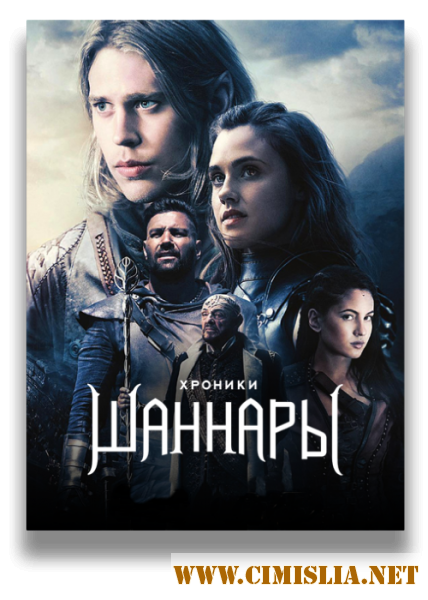 Хроники Шаннары / The Shannara Chronicles [01х01-10 из 10] [2016 / WEB-DLRip]