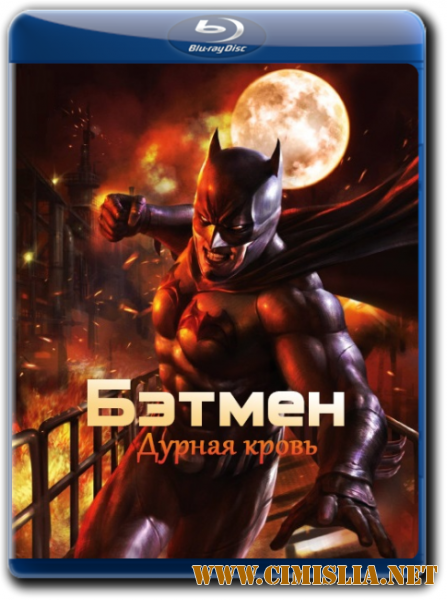 ������: ������ ����� / Batman: Bad Blood [2016 / BDRip]