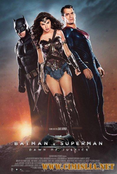 ������ ������ ���������: �� ���� �������������� / Batman v Superman: Dawn of Justice [2016 / TC]