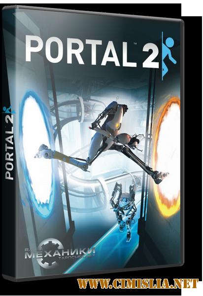 Portal - ������� [RePack] [2007-2011 / ENG / RUS]