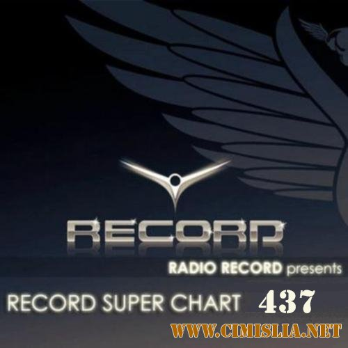 Record Super Chart № 437 [21.05.2016 / MP3 / 320 kb]
