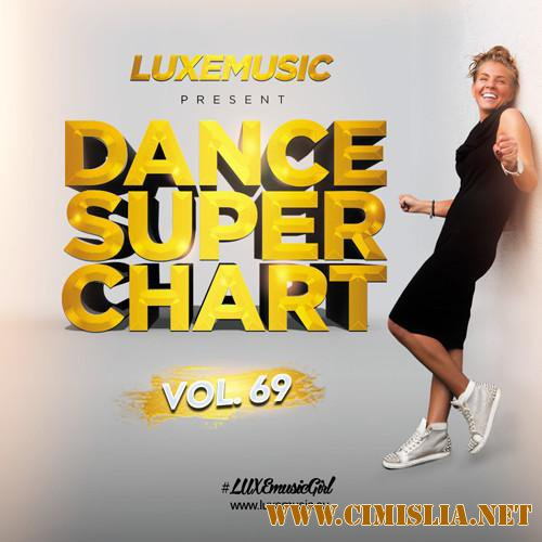 LUXEmusic - Dance Super Chart Vol.69 [2016 / MP3 / 320 kb]