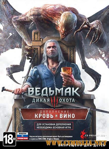 Ведьмак 3: Дикая Охота / The Witcher 3: Wild Hunt - Game of the Year Edition [RePack] [2015 / ENG / RUS]
