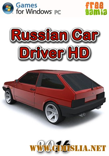 Russian Car Driver HD [L] [2016 / ENG / RUS]