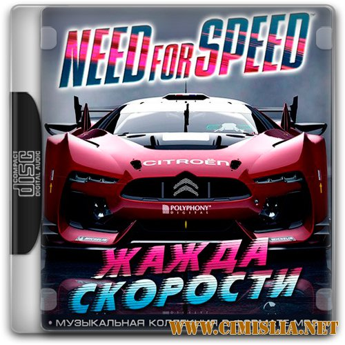 Need For Speed - ����� �������� [2016 / MP3 / 320 kb]
