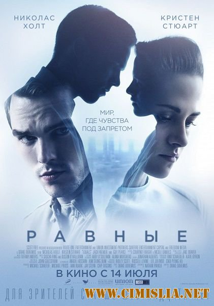 ������ / Equals [2015 / HDRip]