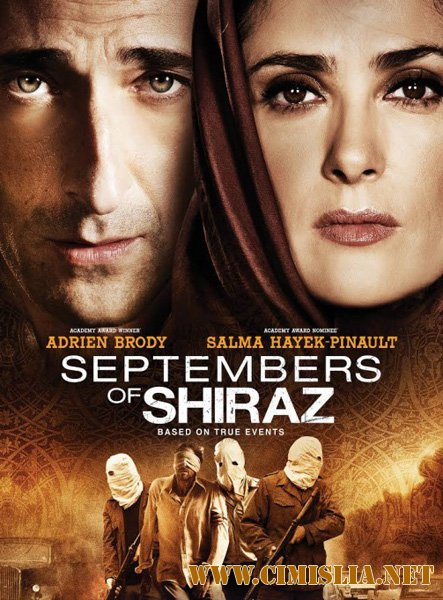 Сентябрь в Ширазе / Septembers of Shiraz [2015 / WEB-DLRip]