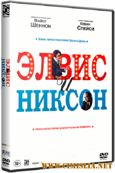 Элвис и Никсон / Elvis & Nixon [2016 / WEB-DLRip]