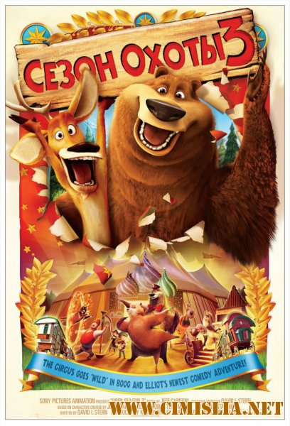 Năzdrăvanii din pădure 3 / ����� ����� 3 / Open Season 3 [2010 / BDRip]