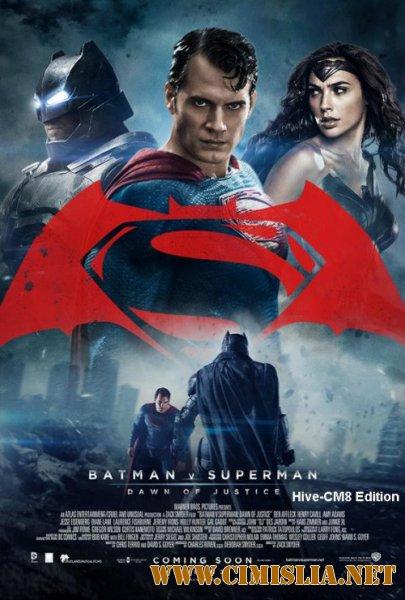 ������ ������ ���������: �� ���� �������������� / Batman v Superman: Dawn of Justice [2016 / HDRip | ��������]