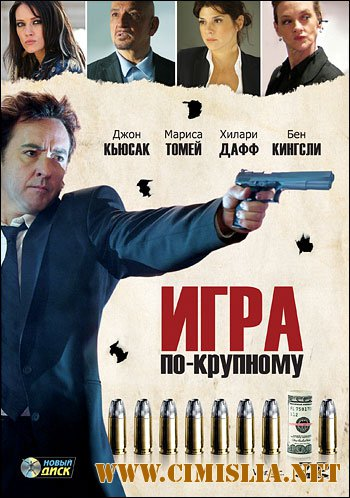 Игра по-крупному / War, Inc. [x264] [2008 / BDRip]
