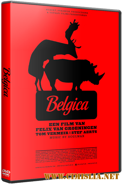 ������� / Belgica [2016 / HDRip]