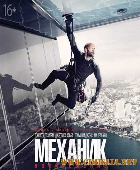 �������: ����������� / Mechanic: Resurrection [2016 / CAMRip]