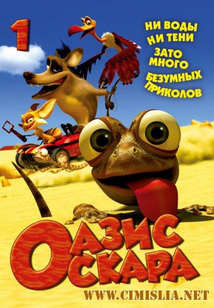 ����� ������ / Oscar's Oasis [Season 1, episode 01-78] [2011 / DVDRip]