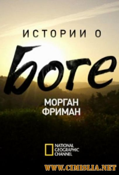 National Geographic. Морган Фримен. Истории о Боге  / The Story of God  [01-06 из 06] ]2016 / SATRip]