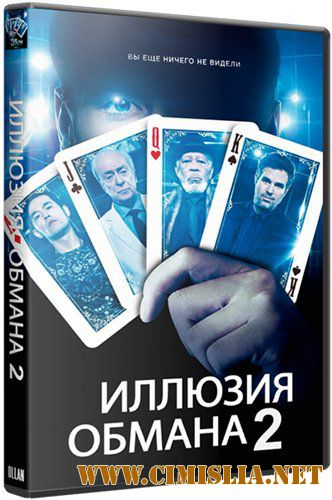 ������� ������ 2 / Now You See Me 2 [2016 / HDRip]