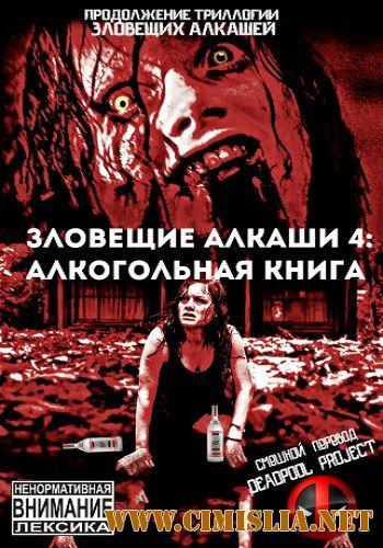 �������� ������ 4: ����������� ����� / Evil Dead [2016 / HDRip]