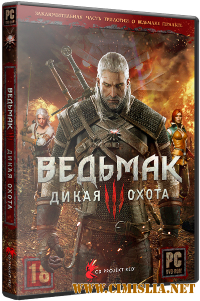 Ведьмак 3: Дикая Охота / The Witcher 3: Wild Hunt - Game of the Year Edition [v 1.31 + 18 DLC] [Repack] [2015 / ENG / RUS]