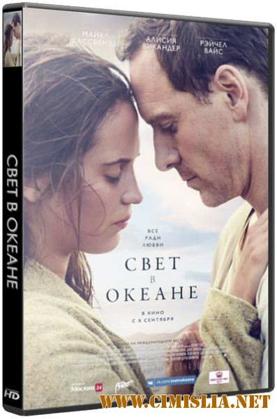 Свет в океане / The Light Between Oceans [2016 / HDRip | Лицензия]