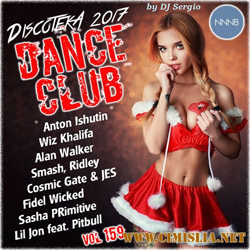 Дискотека 2017 Dance Club Vol. 159 [2016 / MP3 / 320 kb]