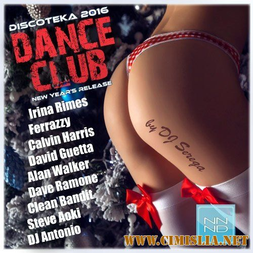 Discoteka 2016 Dance Club. New Year's release [2016 / MP3 / 320 kb]