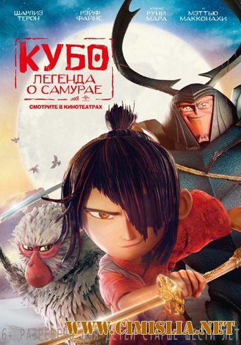 Кубо. Легенда о самурае / Kubo and the Two Strings [2016 / HDRip | Лицензия]