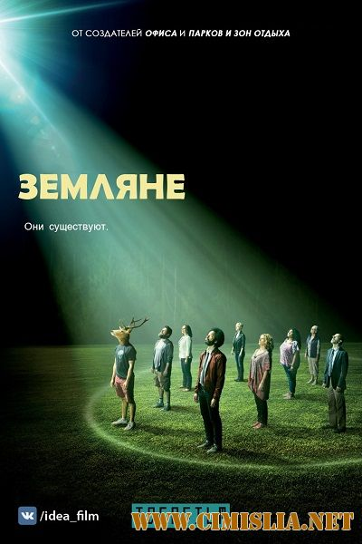 Земляне / People of Earth [S01] [2016 / HDTVRip]