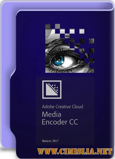 Adobe Media Encoder CC 2017.2 11.0.2.53 [RePack] [2017 / MULTi / ENG / RUS]
