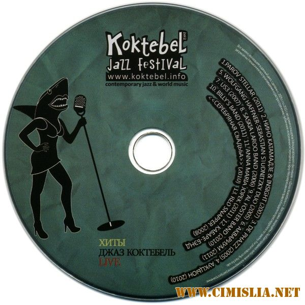 Koktebel Jazz Festival [2012 / MP3 / 320 kb]