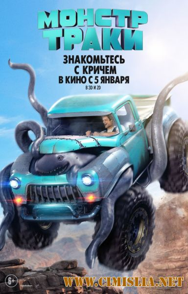 Монстр-траки / Monster Trucks [2016 / BDRip | Лицензия]