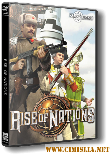 Rise of Nations: Extended Edition [RePack] [2014 / RUS / ENG]