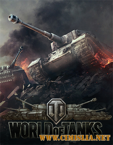 Мир Танков / World of Tanks [0.9.17.1.387] [RePack] [Online-only] [2014 / RUS]