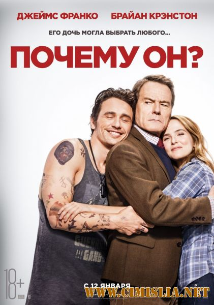 Почему он? / Why Him? [2016 / BDRip | Лицензия]