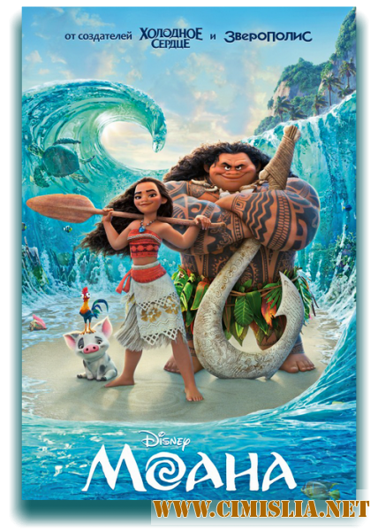 Моана / Moana [2016 / BDRip | Лицензия]