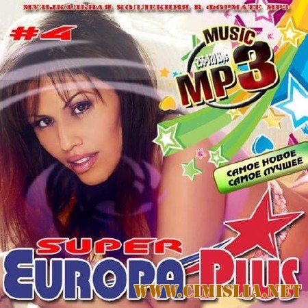 Europa Plus Super №4 [2017 / MP3 / 256 kb]