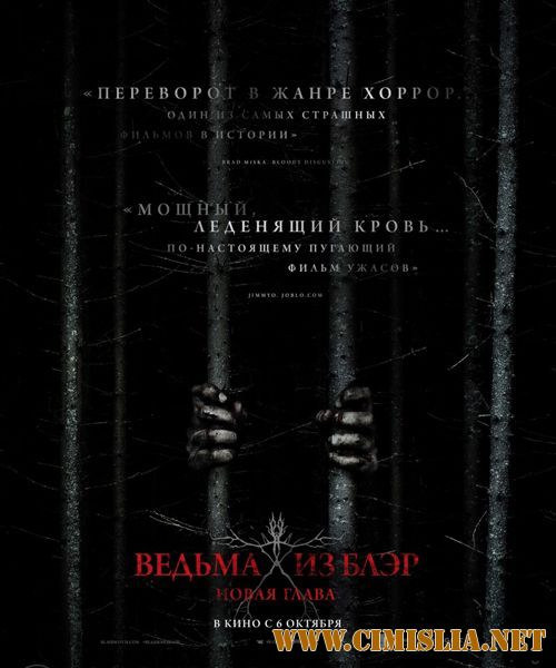 Ведьма из Блэр: Новая глава / Blair Witch [2016 / HDRip | Лицензия]