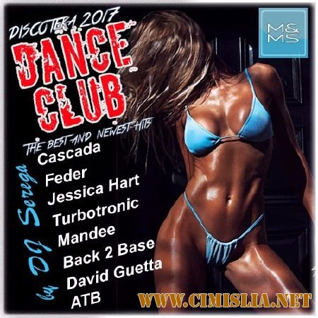 Discoteka 2017 Dance Club. The Best and Newst Hits [2017 / MP3 / 320 kb]