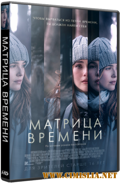 Матрица времени / Before I Fall [2017 / HDRip от Scarabey | Лицензия]