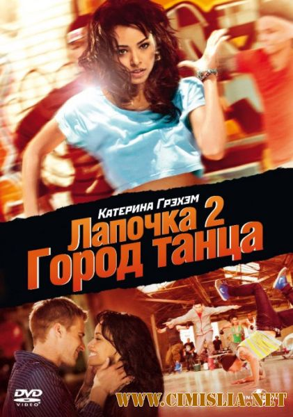 Город танца / Honey 2 [2011 / HDRip | Лицензия]
