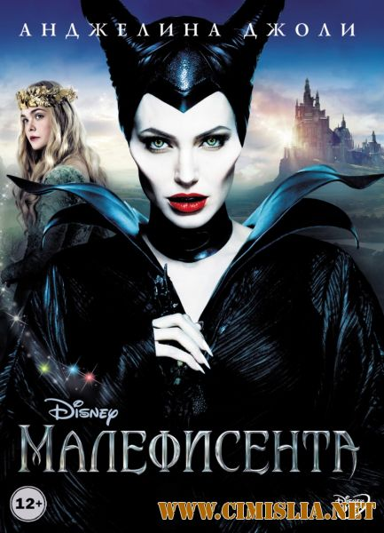 Малефисента / Maleficent [2014 / HDRip | Лицензия]