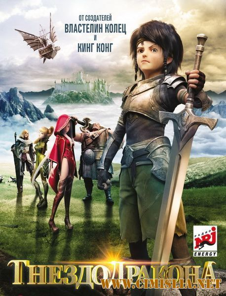 Гнездо дракона / Dragon Nest: Warriors' Dawn [2014 / BDRip | Лицензия]
