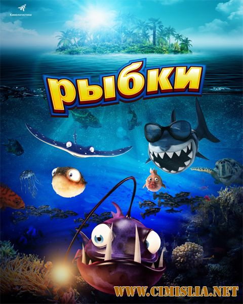 Рыбки / Fishtales [2016 / WEB-DLRip]