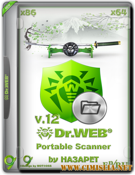 Dr.Web 6 Scanner 12.1 [Revision 05.06.2017 FULL] [2017 / RUS / ENG]
