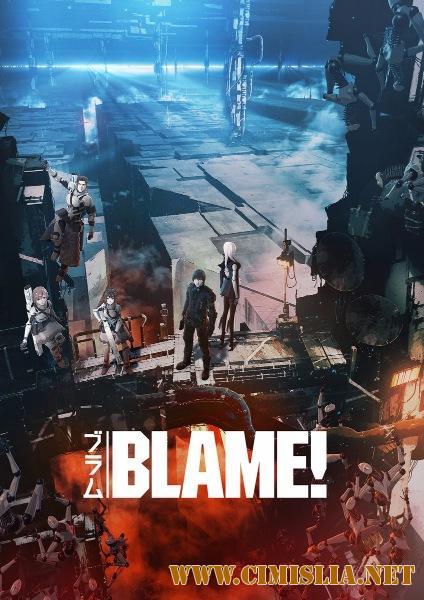 Блам! / Blame! [2017 / WEBRip]