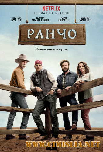 Ранчо / The Ranch [S01] [2016 / WEBRip]