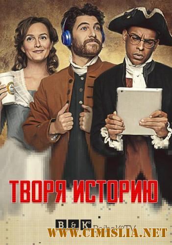 Творя историю / Making History [S01] [2017 / WEB-DLRip]
