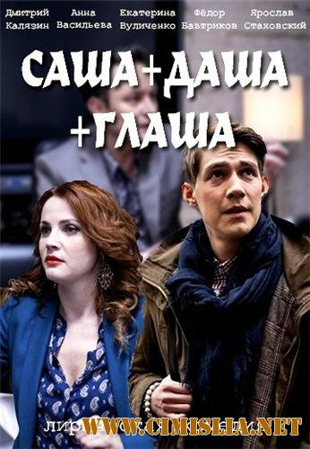 Саша+Даша+Глаша [01-04 из 04] [2015 / SATRip]