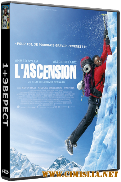 1+Эверест / L'ascension [2017 / HDRip]