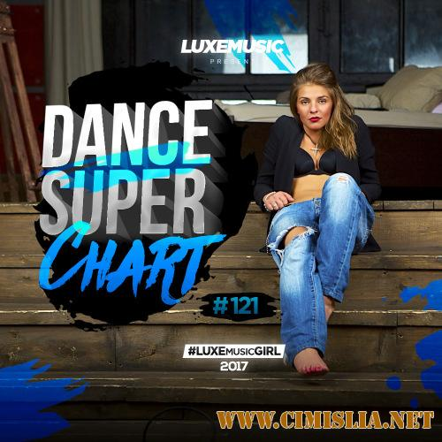 LUXEmusic - Dance Super Chart Vol.121 [2017 / MP3 / 320 kb]